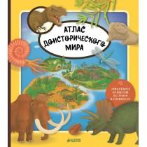 Атлас доисторического мира