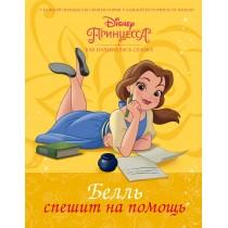 Disney. Принцесса. Бель...