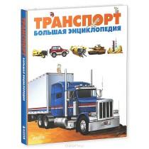 Большая энциклопедия....