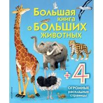 Большая книга о больших...