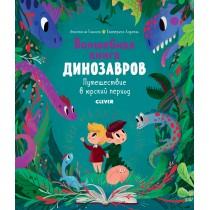 Волшебная книга динозавров....