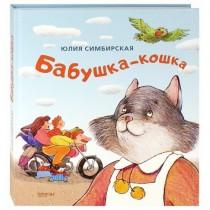 Бабушка-кошка