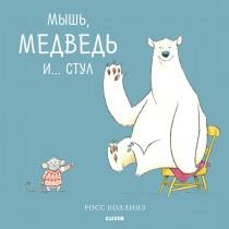 Мышь,Медведь и ... Стул