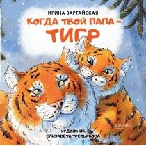 Когда твой папа - тигр.