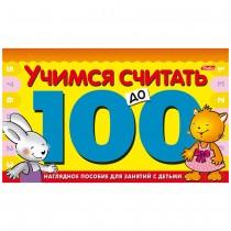 Учимся считать до 100