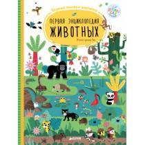 Первая энциклопедия животных