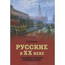 Русские в ХХ веке