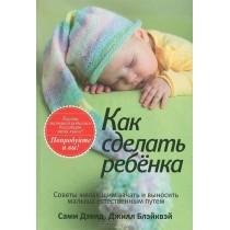 Как сделать ребёнка