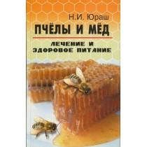 Пчёлы и мёд. Лечение и...