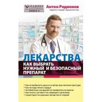 Лекарства. Как выбрать...