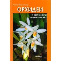 Орхидеи. И особенности их...