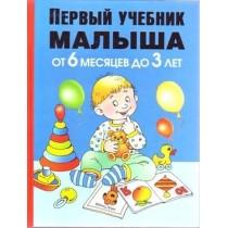 Первый учебник малыша. От 6...