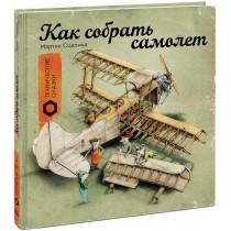 Как собрать самолёт