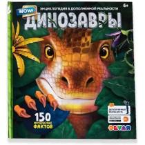 Динозавры. 150 интересных...