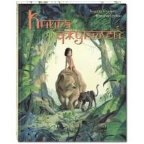 Книга Джунглей. История Маугли