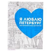 Я люблю Петербург. Мой...
