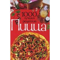 Пицца  1000 лучших рецептов