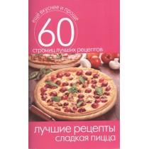 Лучшие рецепты сладкая пицца