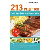 213 рецептов, вкусных блюд...