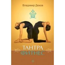 Тантра Фитнес