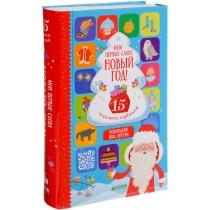 15 книжек-кубиков. Новый...