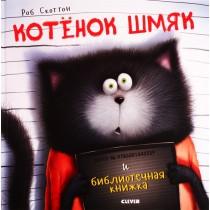 Котёнок Шмяк и библиотечная...