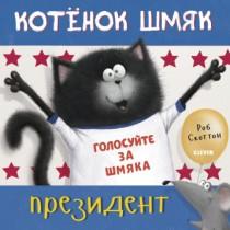 Котенок Шмяк президент.