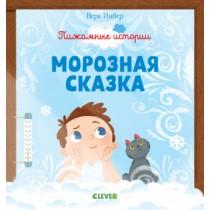 Морозная сказка