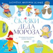 Сказки деда Мороза
