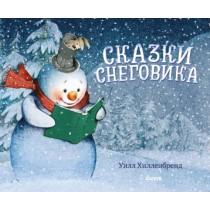 Сказки снеговика