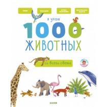 Я знаю 100 животных,со...