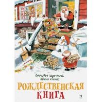 Рождественская книга