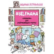 SELFMAMA  Лайфхаки для...