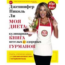 Кулинарная книга, весёлых и здоровых гурманов