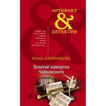 Золотой камертон Чайковского