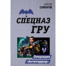 """Операция """"Антитеррор""""(нов)"""