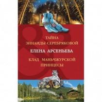 Тайна Зинаиды Серебряковой...