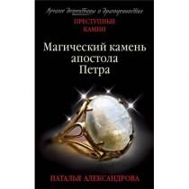 Магический камень апостола...
