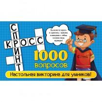 Кросс спринт арт.7955 /25