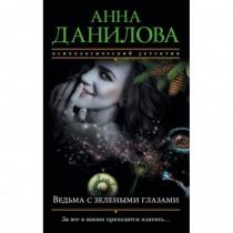 Ведьма с зелеными глазами