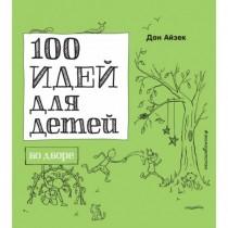 100 идей д/детей во дворе