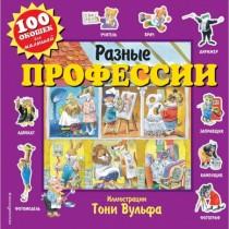 Разные профессии.100 окошек