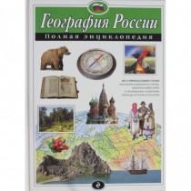 География России Полная энц
