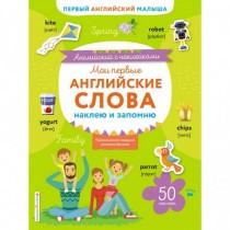 Мои перв англ слова:наклею...