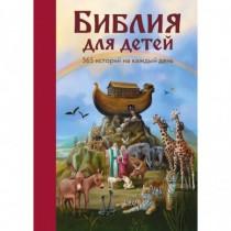 Библия для детей.365ист.на...