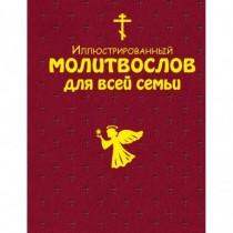 молитвослов д/всей семьи