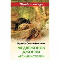Лесные истории(с иллю