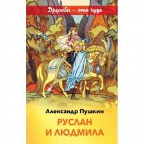 Руслан и Людмила(с илл)