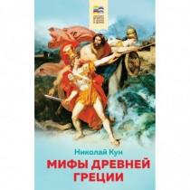 Мифы древней Греции(с илл.)