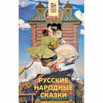 Русские народные сказки(с...